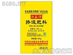 掺混肥料22-10-10(控失型小麦专用肥)-洪鑫牌-洪鑫