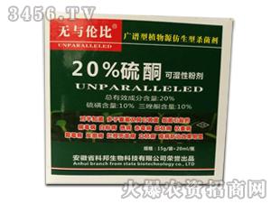 20%硫酮可湿性粉剂(箱)-无与伦比-科邦