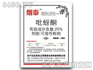 25%吡蚜酮可湿性粉剂-烟泰-顺泉生物