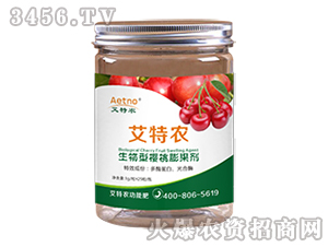 生物型樱桃膨果剂-艾特农