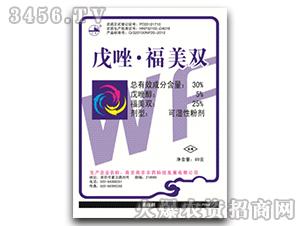 30%戊唑・福美双可湿性粉剂-戊福-南农