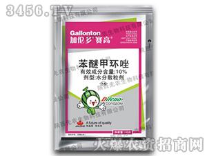 10%苯醚甲环唑水分散粒剂-赛高-先农生物