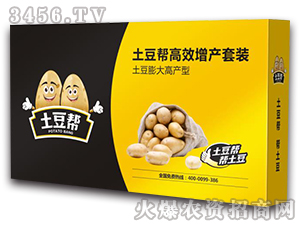 土豆高效增产套餐-土豆帮