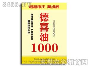油菜种子-德喜油1000-新地种业