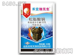 23%松脂酸铜乳油-禾宜细无生-禾宜