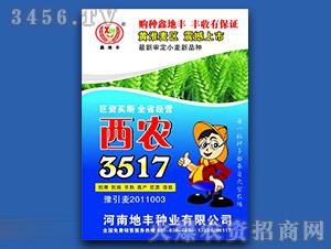 西农3517-小麦种子-地丰种业