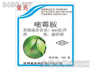 40%嘧霉胺(悬浮剂)-保玛-绿岸生物