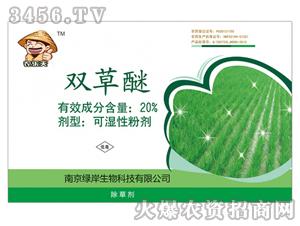 20%双草醚可湿性粉剂-农乐天-绿岸生物