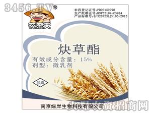 15%炔草酯微乳剂-农乐天-绿岸生物