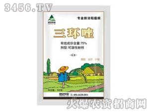 75%三环唑-郑安农业