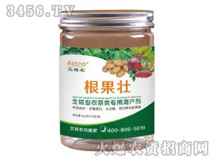 生物型根茎专用类增产剂-根果壮-艾特农