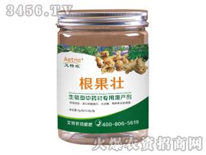 生物型中药材专用增产剂-根果壮-艾特农