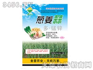 多・锰锌-葱姜蒜-金普农业