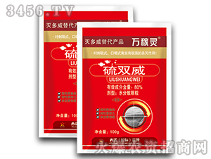 80%硫双威水分散颗粒-万稼灵-西诺国际