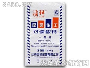 50kg过磷酸钙-滇祥-鑫丰