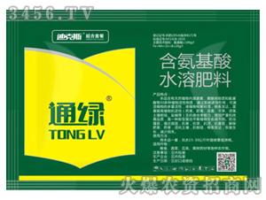 含氨基酸水溶肥-通绿-