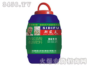 黄瓜专用含氨基酸水溶肥料(桶装)-斯荻夫