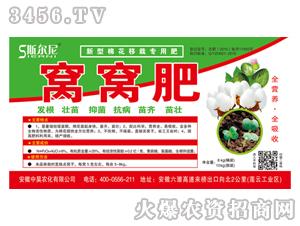 棉花移栽专用肥-窝窝肥