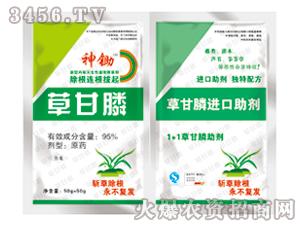 95%草甘膦-神锄-启龙
