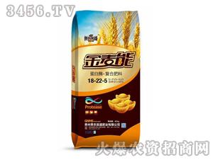 蛋白酶复合肥料18-22-5-金麦能-贵农美盛