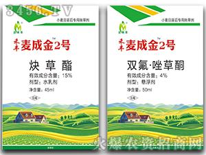小麦田苗后专用除草剂-麦成金2号-众禾丰