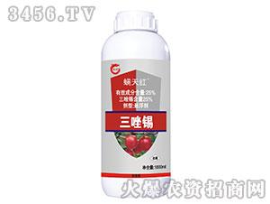 三唑锡杀虫剂-螨天红-腾龙生物