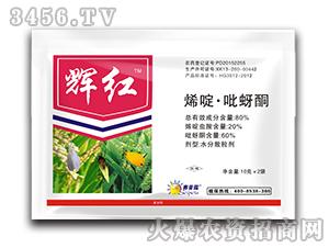 80%烯啶・吡蚜酮-辉红-赛普露