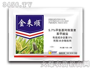 5.7%甲氨基阿维菌素苯甲酸盐-金来顺-赛普露
