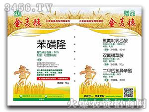 小麦田苗后专用除草剂-金麦穗-艾农