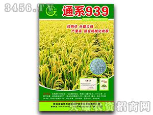 水稻种子-通系939-通农科技