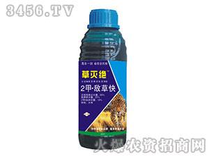 33%2甲・敌草快水剂-草灭绝-农煌农业