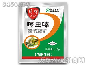 25%噻虫嗪水分散粒剂-蓟蚜-农联生科