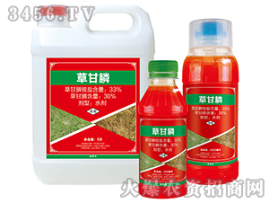 33%草甘膦(组合装)-红四方品牌