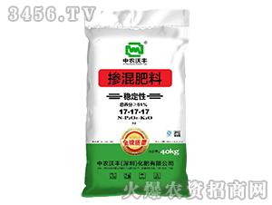 掺混肥料17-17-17-中农沃丰-沃丰