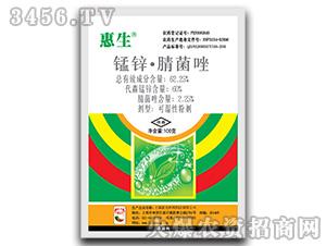 锰锌・腈菌唑-惠生-惠
