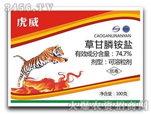 74.7%草甘膦铵盐-虎威-蓝鹰农业