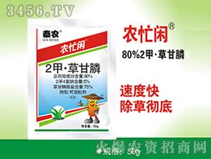80%2甲・草甘膦可溶粒剂-秦农农忙闲