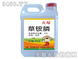 10%草铵膦水剂(5千克)-火爆-欧贝斯