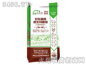 农牧通用微生物菌剂-大北农