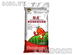 微生物虾稻专用肥-标点