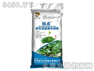 微生物莲藕专用肥-标点