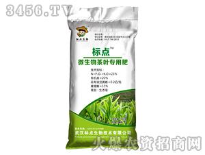 微生物茶叶专用肥-标点
