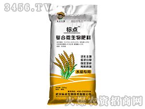 复合微生物肥料(水稻专用)-标点生物