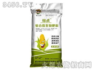 复合微生物肥料(玉米专用)-标点生物
