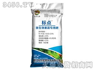 微生物果蔬专用肥-标点生物