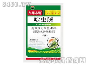 40%啶虫脒水分散粒剂(5g)-志刺-力邦