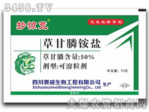 50%草甘膦铵盐可溶粒剂-抄惊荒-赛威生物