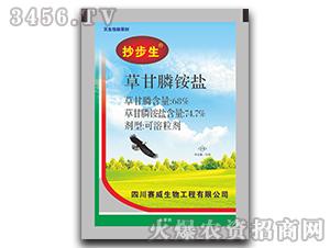 68%草甘膦铵盐可溶粒剂-抄步生-赛威生物