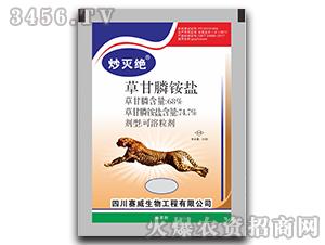 68%草甘膦铵盐可溶粒剂-炒灭绝-赛威生物