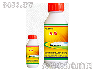 62%草甘膦异丙胺盐水剂-天艳-赛威生物